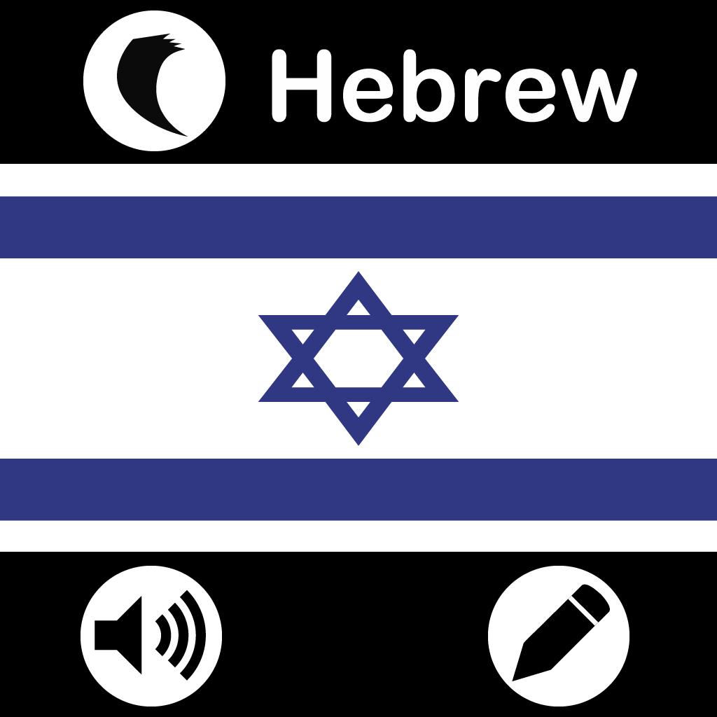 Learn Hebrew (Speak & Write)by WAGmob